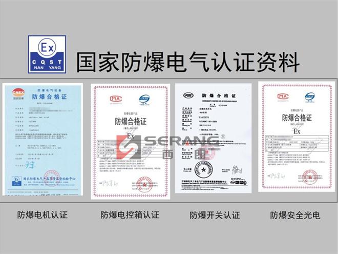 防爆快速门认证证书