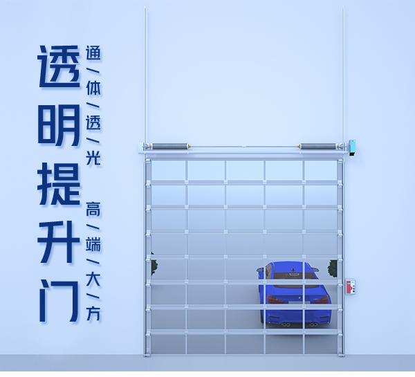 杭州透明提升门