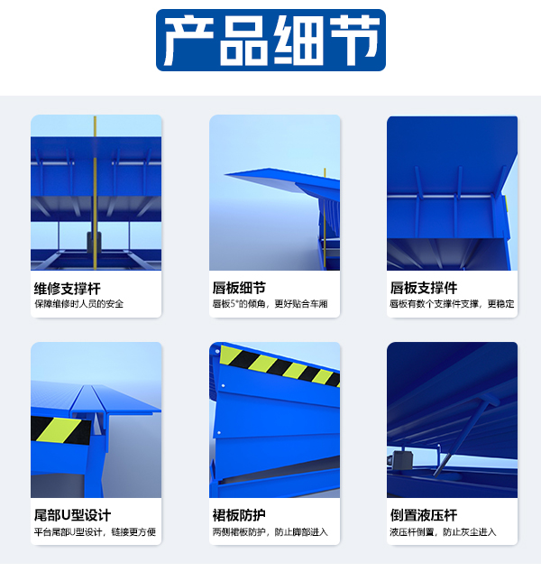 杭州装卸货平台